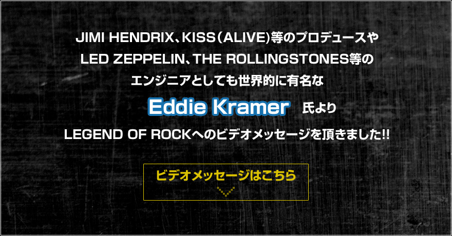 Mr.Eddie Kramer