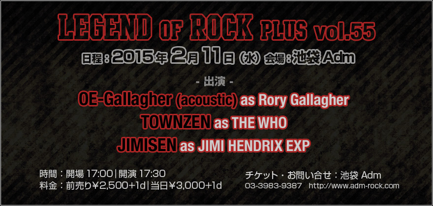 LEGEND OF ROCK PLUS VOL.55
