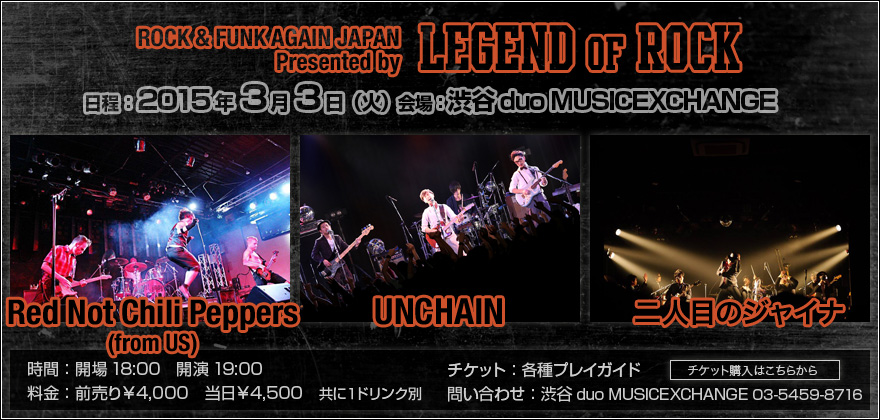 ROCK & FUNK AGAIN JAPAN Presented by LEGEND OF ROCK