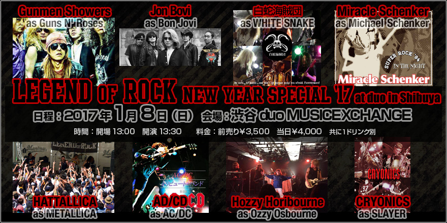 LEGEND OF ROCK NEW YEAR SPECIAL '17 at duo in Shibuya