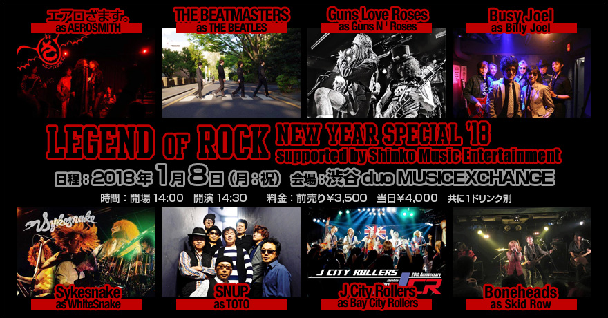 LEGEND OF ROCK NEW YEAR SPECIAL'18 supported by Shinko Music Entertainment