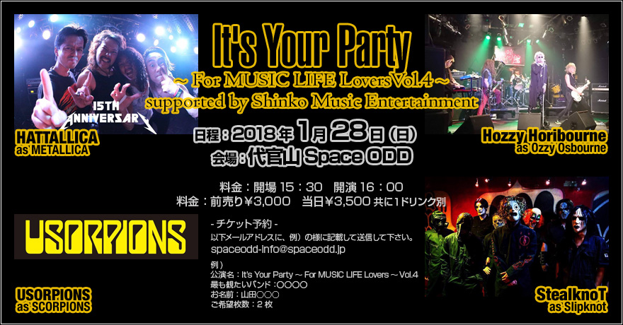 It's Your Party ~For MUSIC LIFE Lovers~Vol.4 supported by Shinko Music Entertainment