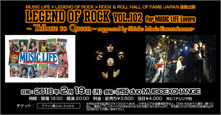 LEGEND OF ROCK Vol.102 - For MUSIC LIFE Lovers ~Tribute to Queen~ supported by Shinko Music Entertainmnet