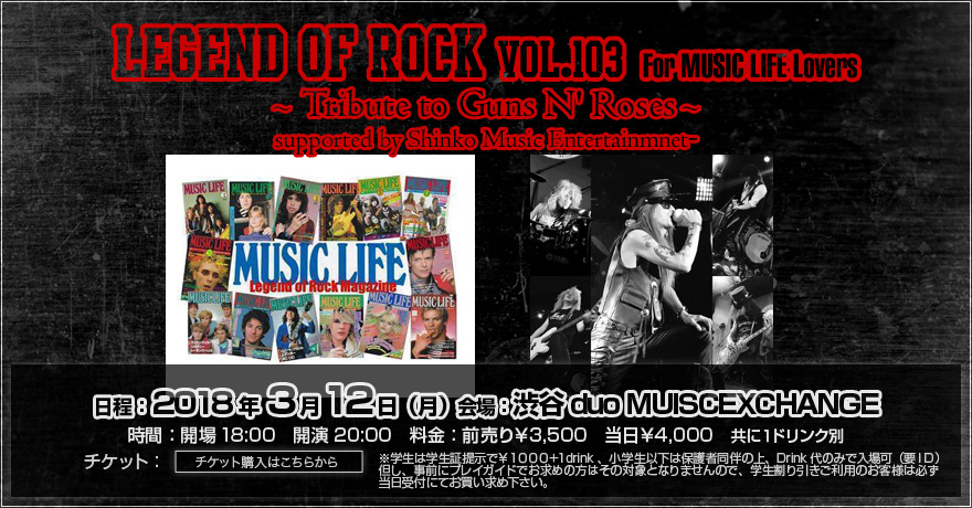 LEGEND OF ROCK Vol.103 - For MUSIC LIFE Lovers ~Tribute to Guns N' Roses~