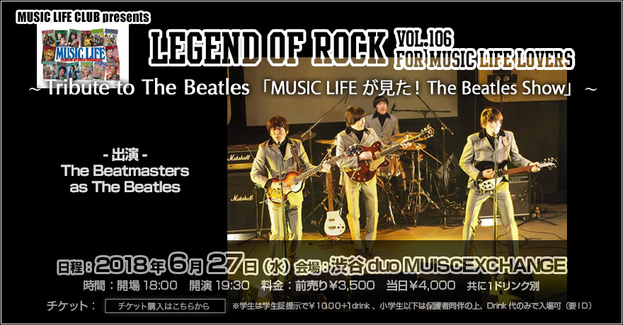 LEGEND OF ROCK Vol.106 - For MUSIC LIFE Lovers ~Tribute to The Beatles 「MUSIC LIFE が見た!The Beatles Show」~
