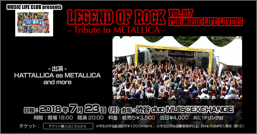 LEGEND OF ROCK Vol.107 - For MUSIC LIFE Lovers ~Tribute to METALLICA~