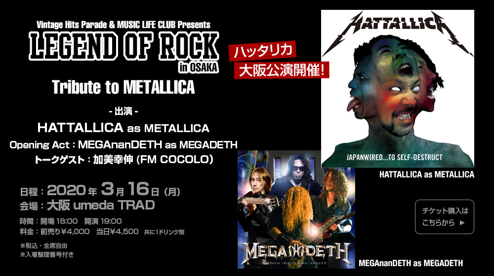 Vintage Hits Parade & MUSIC LIFE CLUB PresentsLEGEND OF ROCK in OSAKA~Tribute to METALLICA~