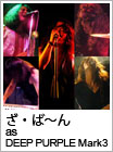 ざ・ば〜ん as  DEEP PURPLE Mark3
